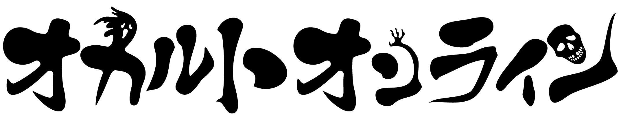 日本のオカルト情報